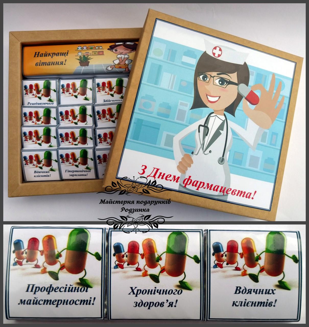 """Шоколадний набір """"З Днем фармацевта"""" 120 грам. Подарунок фармацевтам. Корпоративні подарунки з вашим логотипом"""