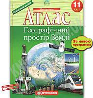 Атлас Географічний простір землі 11 клас Нова програма Підготовка до ЗНО Вид: Картографія