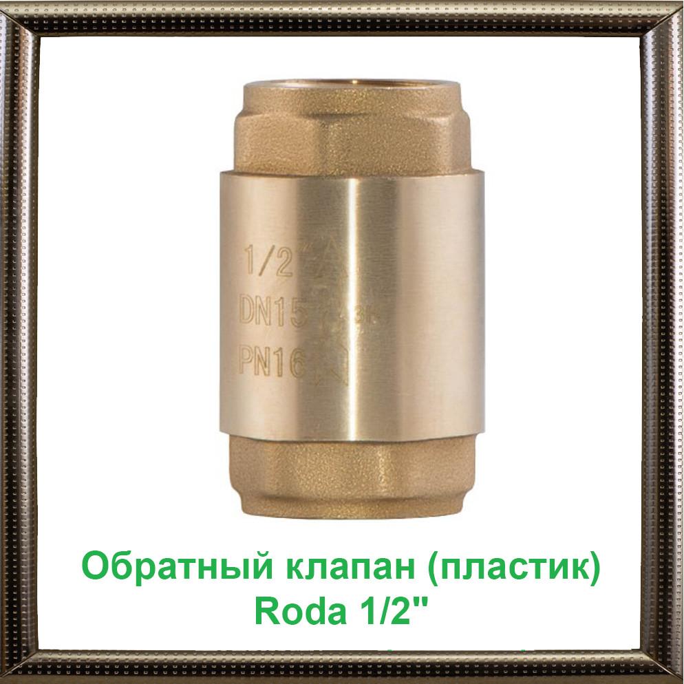 "Обратный клапан (пластик) Roda 1/2"""