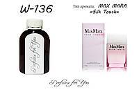 Женские наливные духи Max Mara Silk Touch Max Mara 125 мл