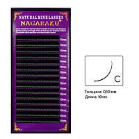 Ресницы изгиб С 0.10 (16 рядов: 10мм) Nagaraku