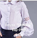 Блуза школьная c кружевом на рукавах Daisy Размеры 116 128, фото 5