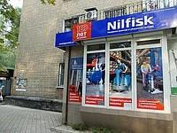 Открытие нового офиса-магазина Nilfisk в Донецке