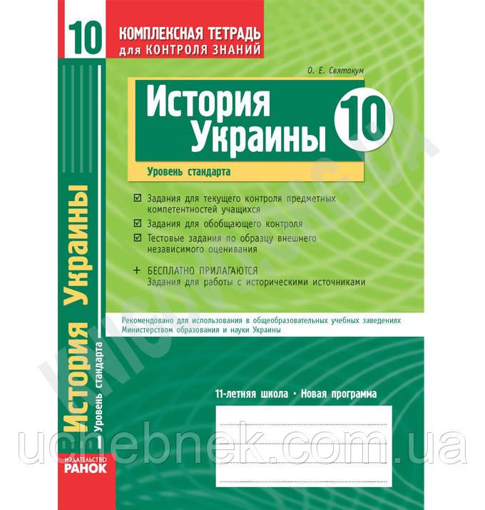 Тетрадь печатная по контролю знаний по истории украины святокум 5 класс