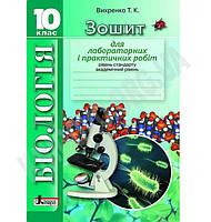 Зошит для лабораторних і практичних робіт Біологія 10 клас Стандарт Академ Авт: Вихренко Т. Вид-во: Літера