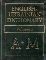 Англо-український словник. 1 том.