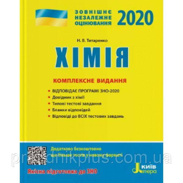 ЗНО 2020 Комплексное издание. Химия