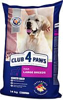 Клуб 4 Лапы. Сухой корм для взрослых собак Премиум для крупных пород 14 кг (909641)