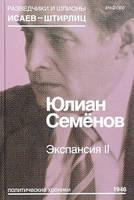 Юлиан Семенович Семенов Экспансия II