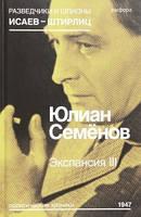 Юлиан Семенович Семенов Экспансия III. Семенов Ю. Амфора