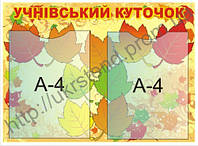 Стенд Учнівський куточок (70223)