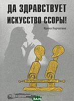 Корчагина Ирина Леонидовна Да здравствует искусство ссоры!
