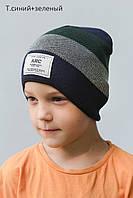 Новинка! Детская шапка ARC х/б. р.50-54 (3-7 лет) Т.синий+зеленый, св.серый+зеленый, джинс+красный, фото 1