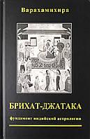 Брихат-Джатака.Фундамент индийской астрологии. Варахамихира