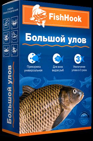 FishHook активатор клева