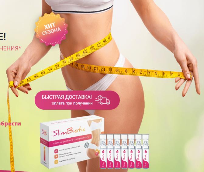 SlimBiotic (Слимбиотик) - программа похудения для максимального снижения веса!