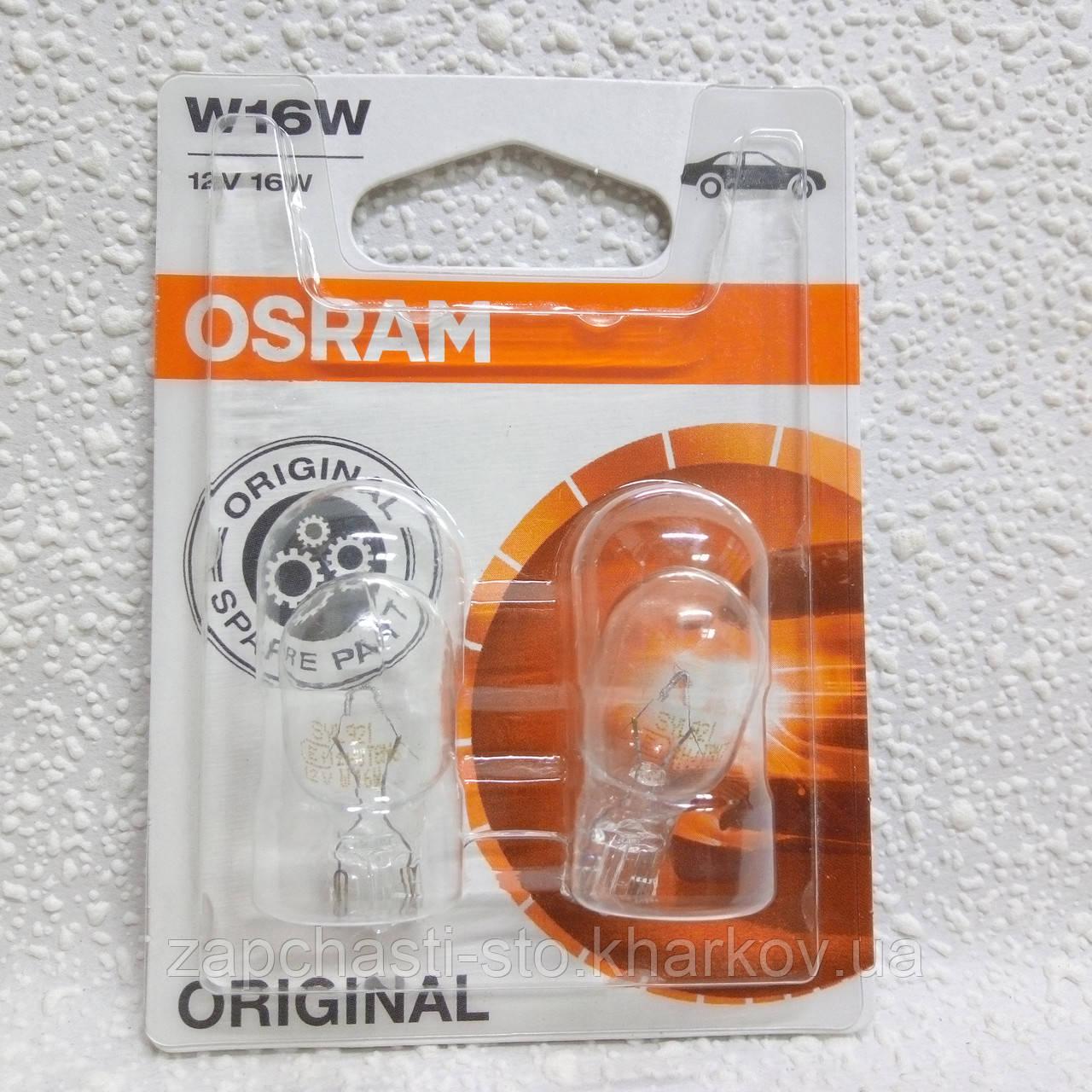Лампа 12В W16W 16Вт бесцокольная W2,1X9,5D blister OSRAM (2шт)