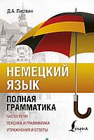 Д. А. Листвин Немецкий язык. Полная грамматика
