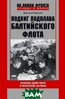 Морозов М. Подвиг подплава Балтийского флота. Боевые действия в Финском заливе. 1943