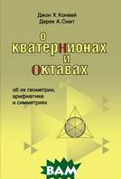 Конвей Дж. О кватернионах и октавах, об их геометрии, арифметике и симметриях