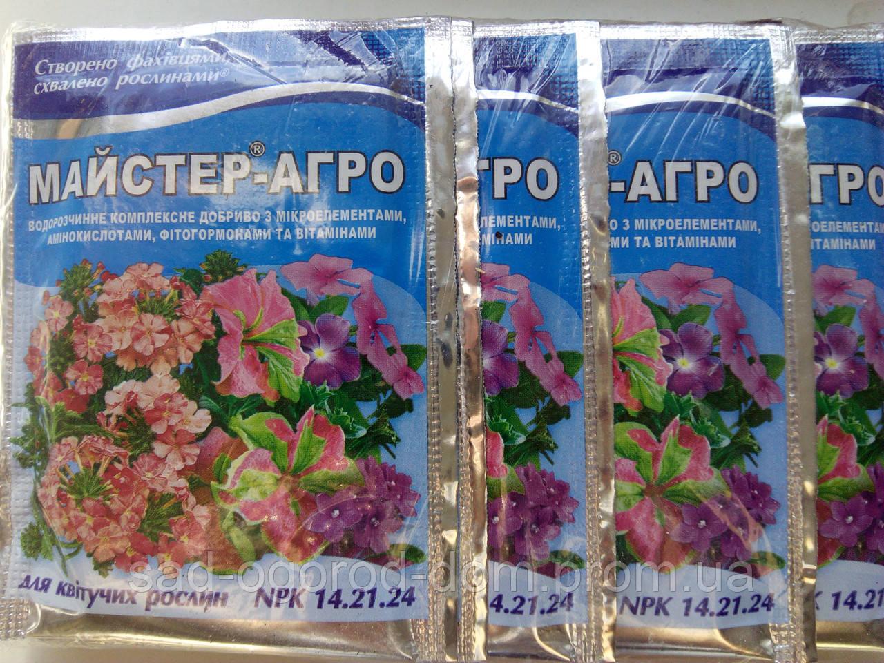 Мастер для цветущих растений