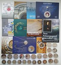 НБУ Повний річний набір/ підбірка монет 2017 р. (36 шт., з них 11 шт. в сувенірних упаковках)
