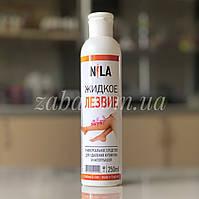 Жидкое лезвие Nila - средство для удаления кутикулы и натоптышей, 250 мл