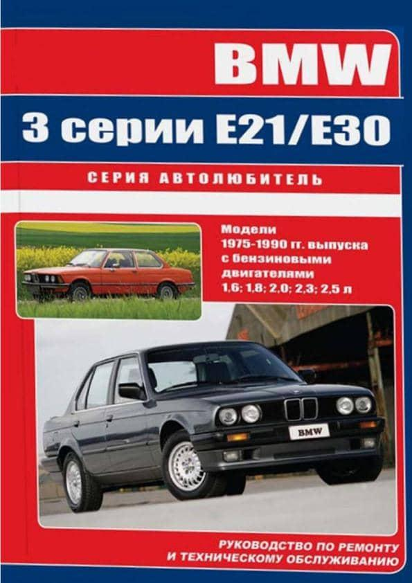 BMW 3 (E21, E30) 1975-1990. Руководство по ремонту и обслуживанию