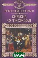 Всеволод Соловьев Княжна Острожская