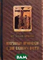 Святитель Феофан Затворник Избранные проповеди в дни Великого поста