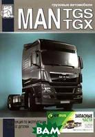 Грузовые автомобили MAN TGS,TGX. Инструкция по эксплуатации. Каталог деталей. Том 1