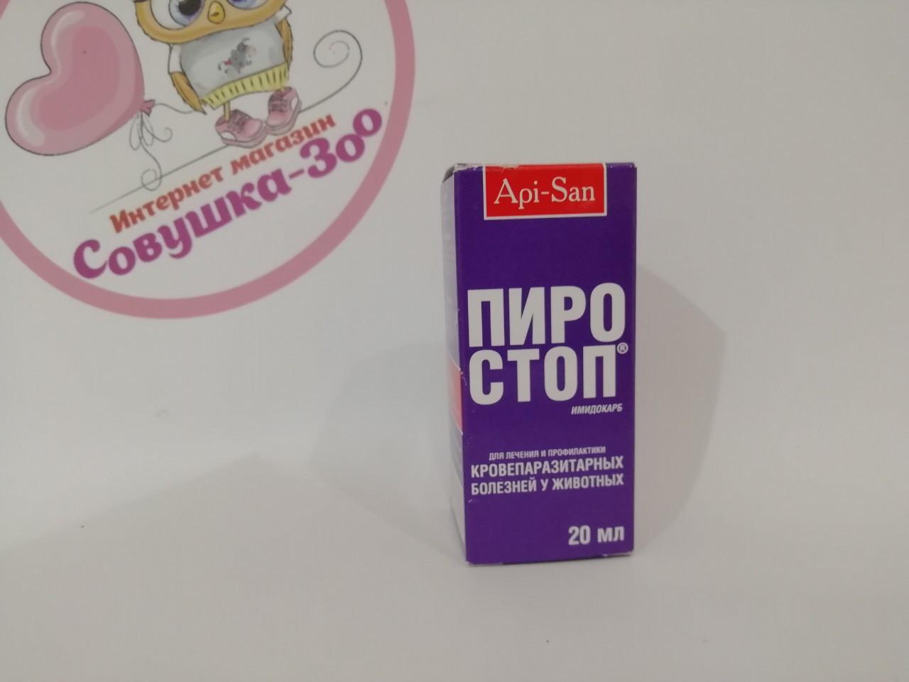 Розчин Piro-stop Піро-Стоп протипротозойний для тварин 20мл