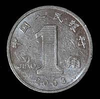 Монета Китая 1 джао 2003 г.