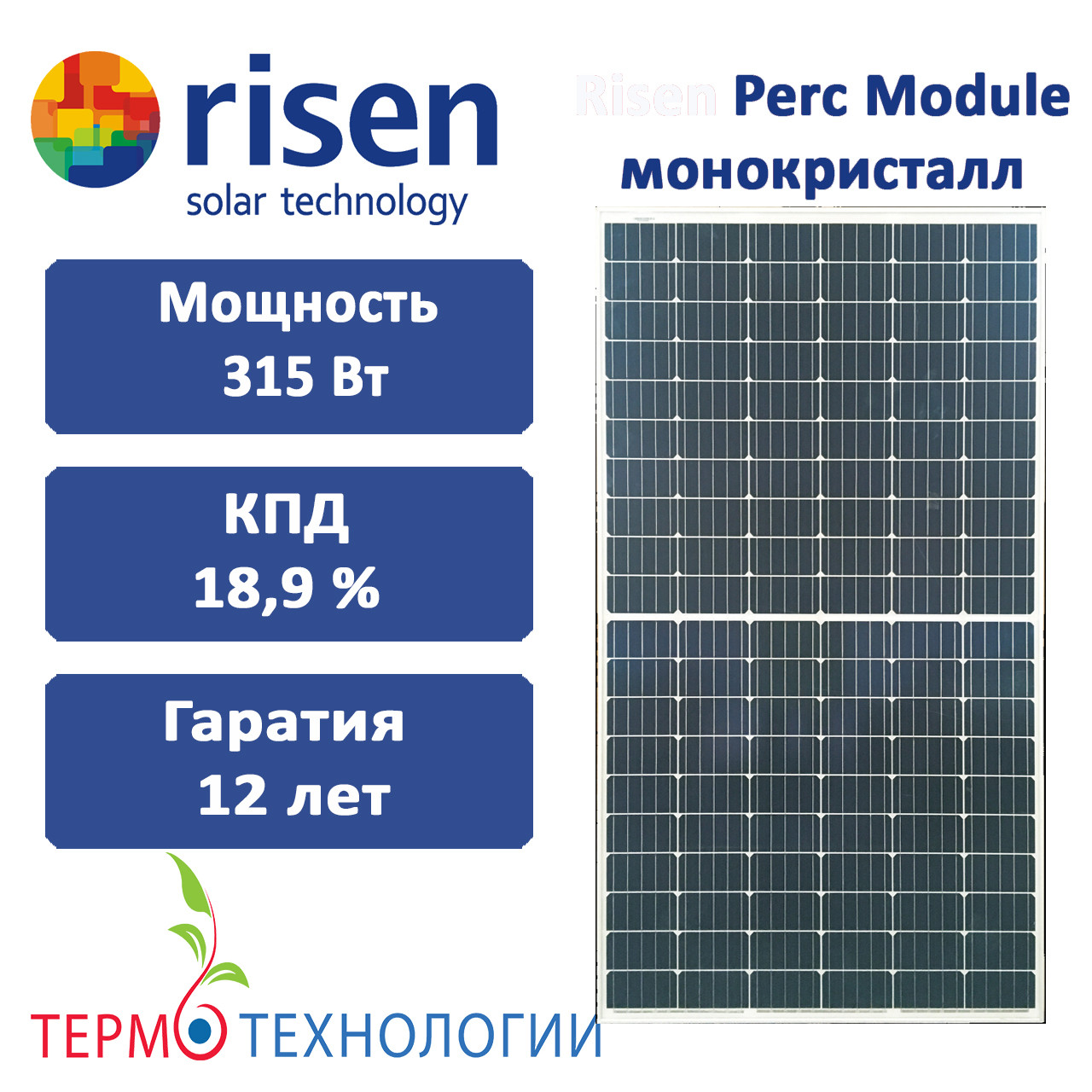 Солнечная батарея Risen 315 Вт,  Mono