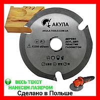 Трех зубая дисковая пила АКУЛА  Profi на болгарку D160 d22 z3