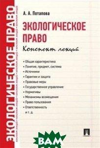 Потапова А.А. Экологическое право. Конспект лекций