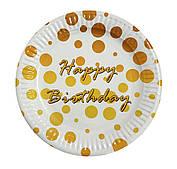 """Тарілки паперові одноразові """"Happy Birthday золотий горошок"""" 10 шт."""