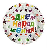 """Тарелки бумажные одноразовые  """"З Днем Народження Звезды"""" 10 шт."""