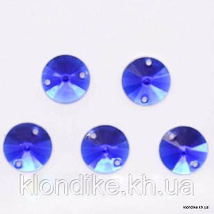 Стразы пришивные, Акрил, Круглые, 11 мм, Цвет: Синий (20 шт.)