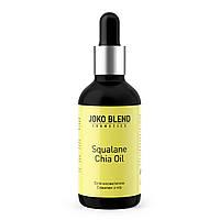 Масло косметическое Joko Blend Squalane Chia Oil 30 мл (734905)