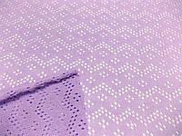 Трикотаж Ажурная волна (сирень) (арт. 2203)