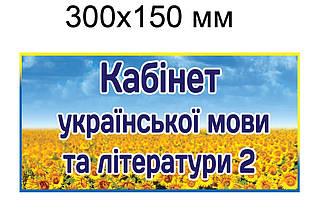 Табличка Кабінет української мови та літератури