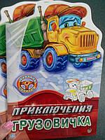 Ранок Тачки: Приключения грузового авто (Р) (9,9)