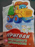 Ранок Тачки: Пригоди Вантажного автомоб. (У) (9,9)