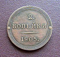 2 копеек 1805  К.М. Кольцевик