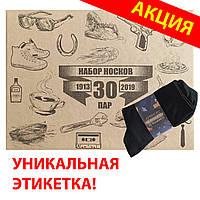 Подарочный набор носков (кейс носков), лучшему человеку, 30 пар