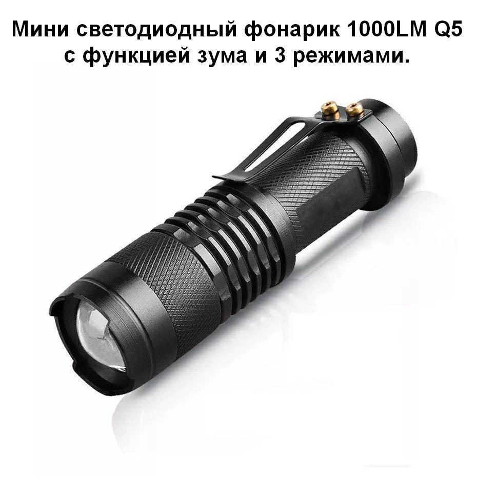 Мини светодиодный фонарик 1000LM Q5 с функцией зума и 3 режимами. Металлический фонарик. Flashlight.
