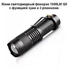 Мини светодиодный фонарик 1000LM Q5 с функцией зума и 3 режимами. Металлический фонарик.Flashlight.