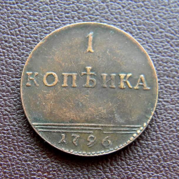 1 копеqrf 1796