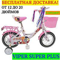 🔥✅  Велосипед Детский SPARK KIDS FOLLOWER TV1201-003 12 Дюймов для девочек Рама - Сталь БЕСПЛАТНАЯ ДОСТАВКА!